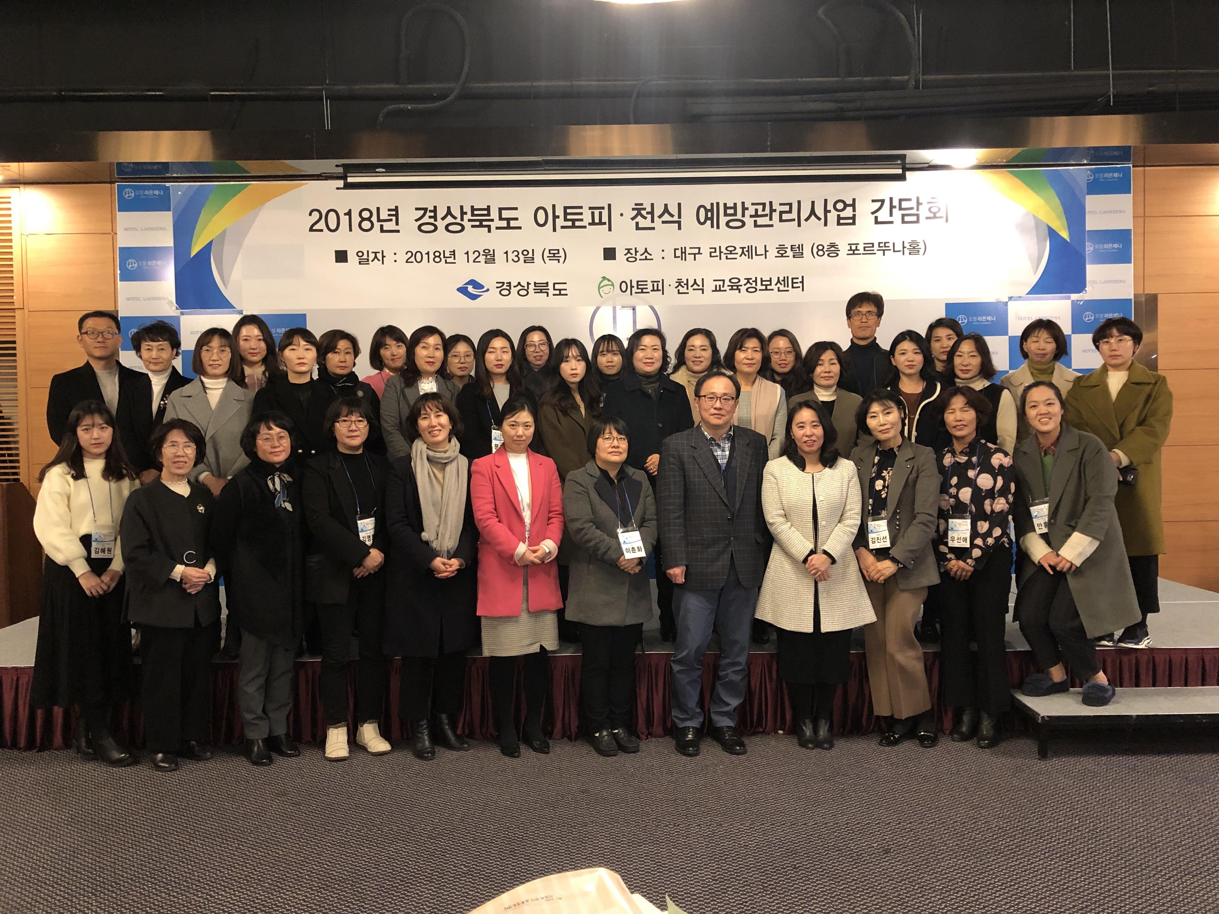 2018년 3차 간담회 및 평가대회