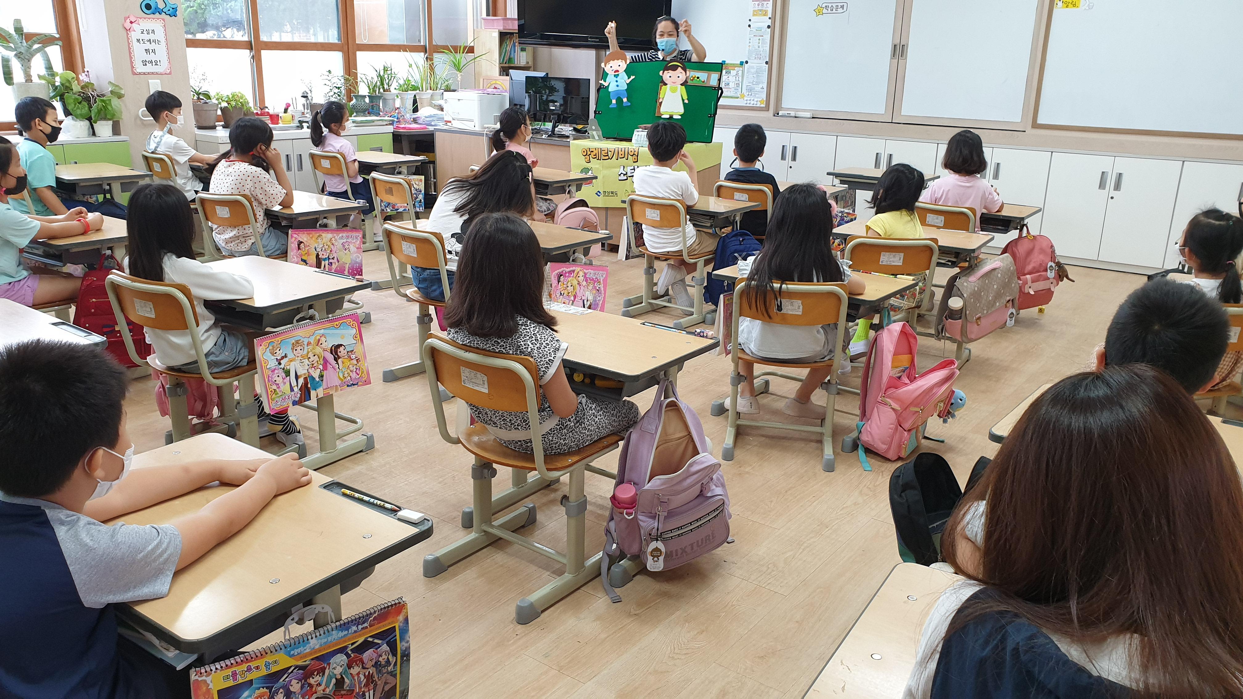 경산시 남천초등학교 학생대상 교육