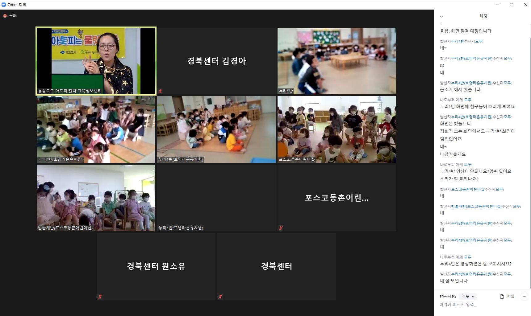 포항시 남구, 예천군 안심학교(유치원,어린이집)원아대상교육